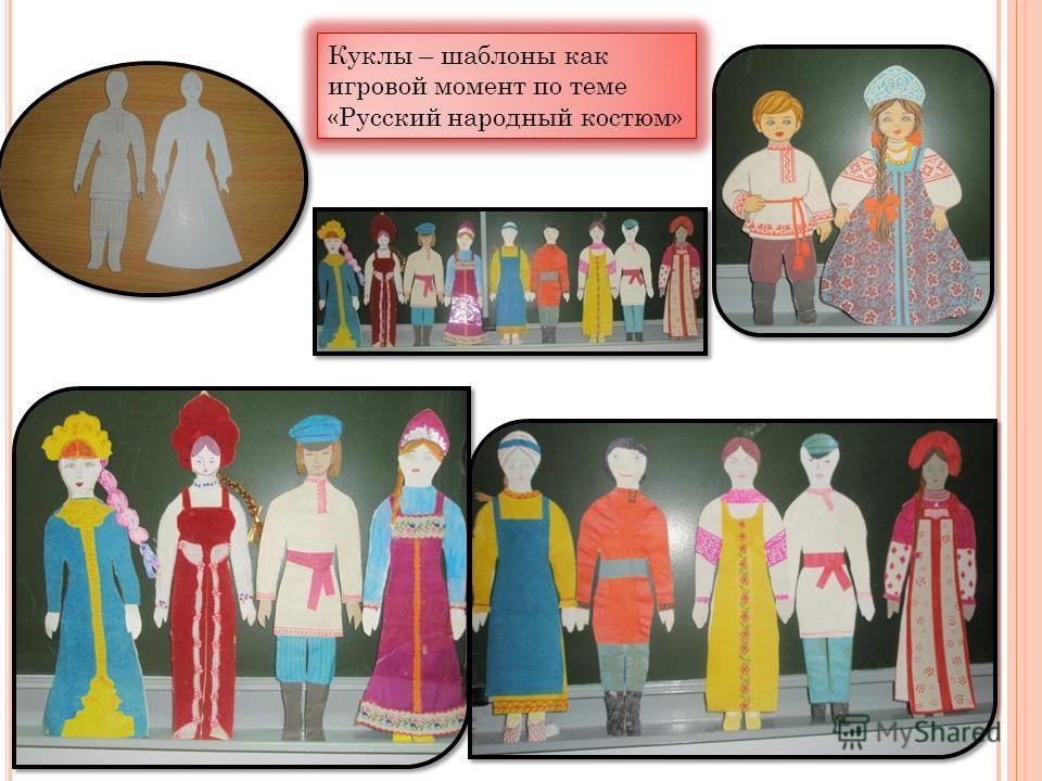 Куклы – шаблоны как игровой момент по теме «Русский народный костюм» Куклы – шаблоны как игровой момент по теме «Русский народный костюм»