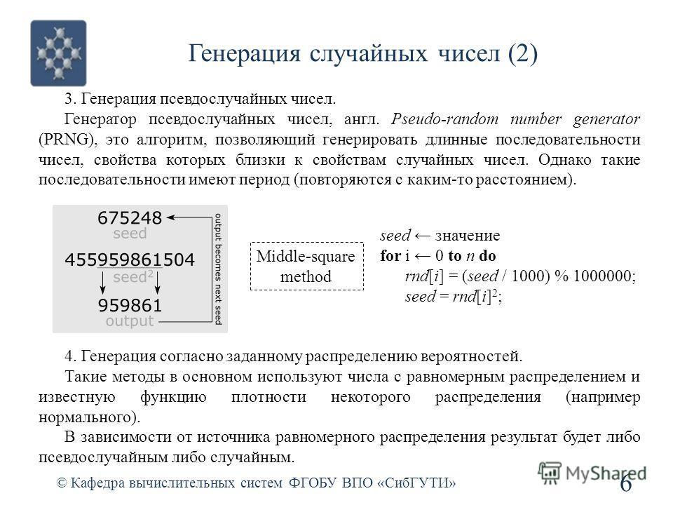 Генерация случайных чисел (2) 6 3. Генерация псевдослучайных чисел. Генератор псевдослучайных чисел, англ. Pseudo-random number generator (PRNG), это алгоритм, позволяющий генерировать длинные последовательности чисел, свойства которых близки к свойс
