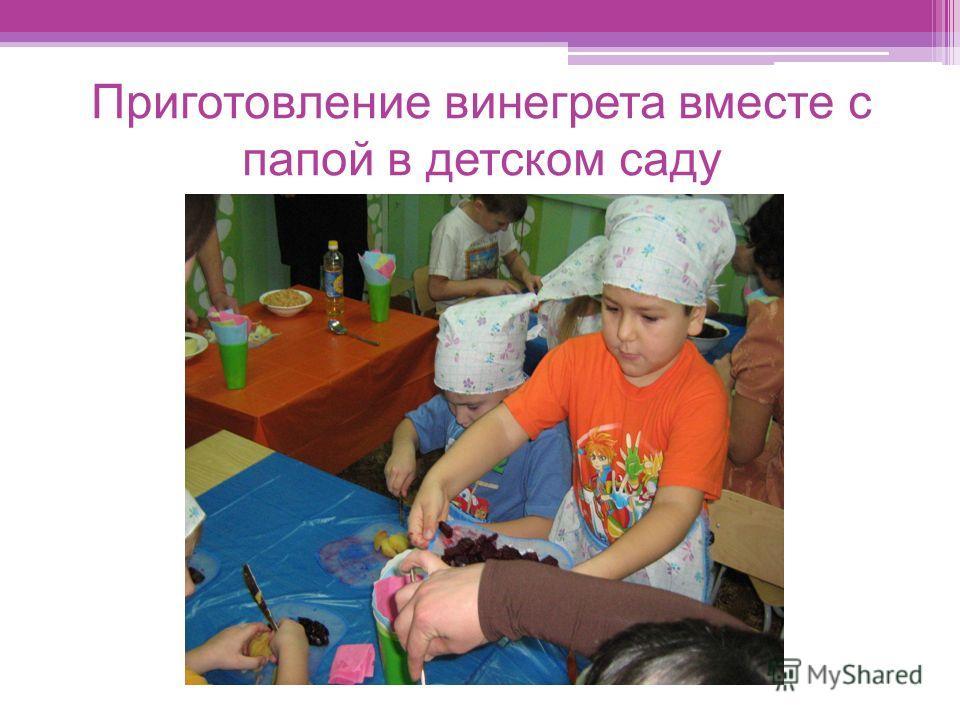 Приготовление винегрета вместе с папой в детском саду