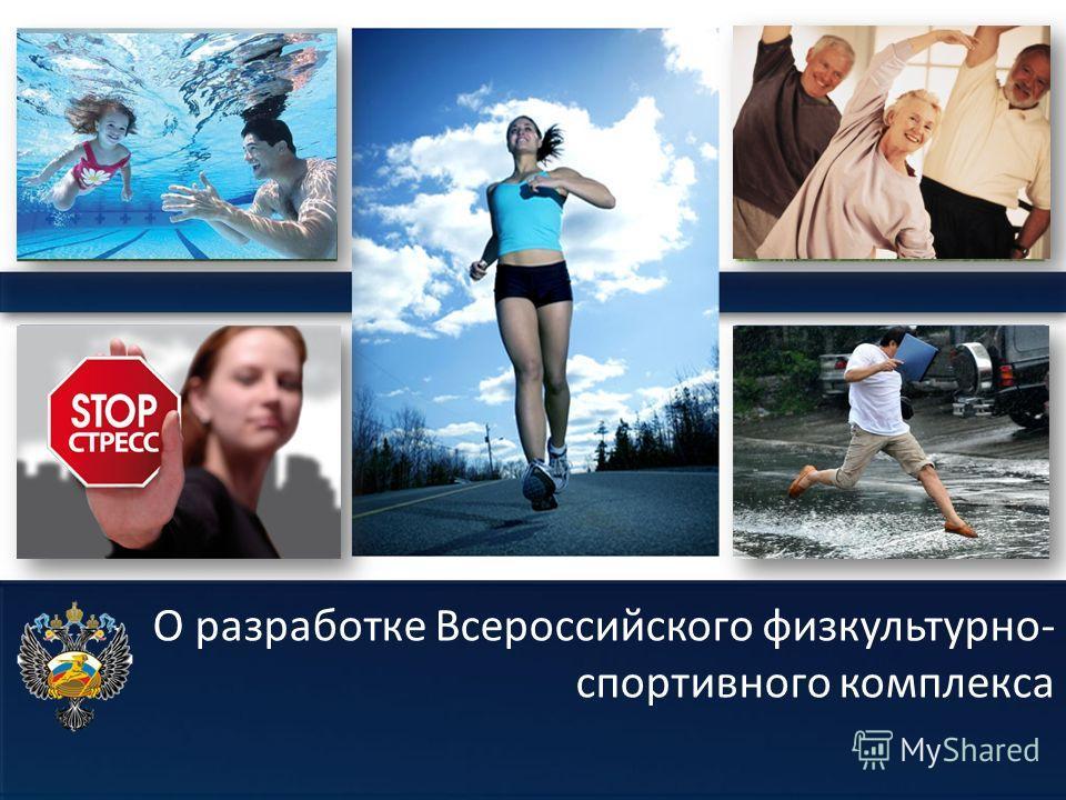 ProPowerPoint.Ru О разработке Всероссийского физкультурно- спортивного комплекса