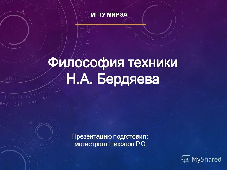 Презентацию подготовил: магистрант Никонов Р.О. МГТУ МИРЭА