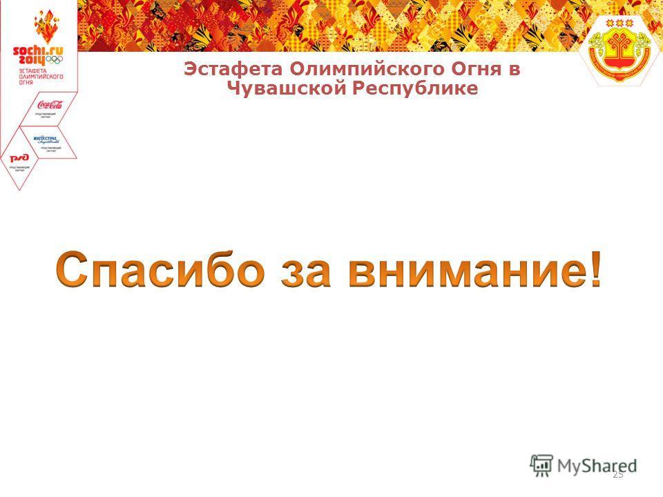 Эстафета Олимпийского Огня в Чувашской Республике 25