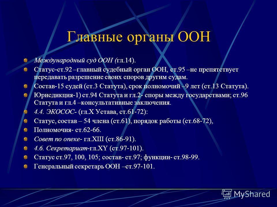 Презентация На Тему Оон 2015