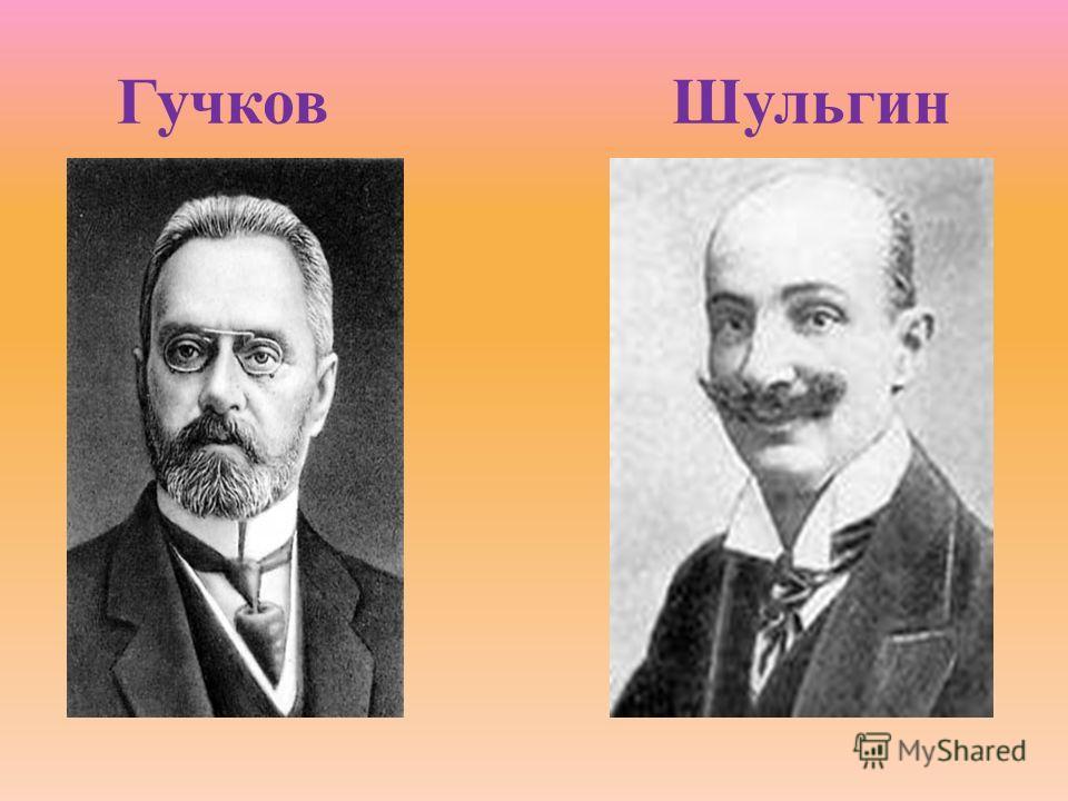 Гучков Шульгин