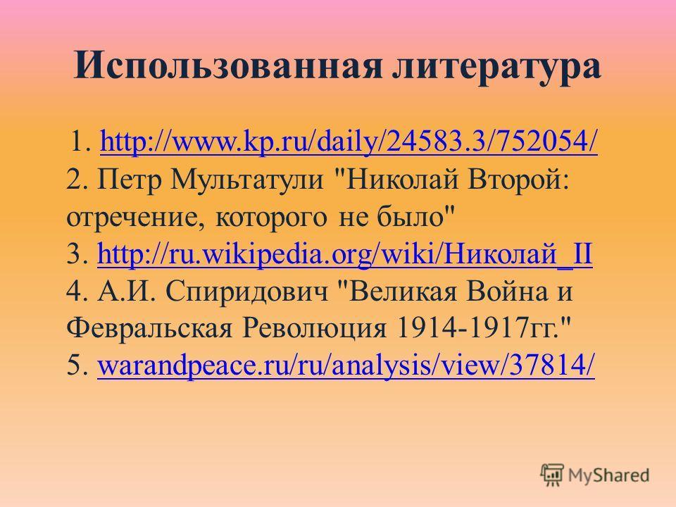 Использованная литература 1. http://www.kp.ru/daily/24583.3/752054/ 2. Петр Мультатули
