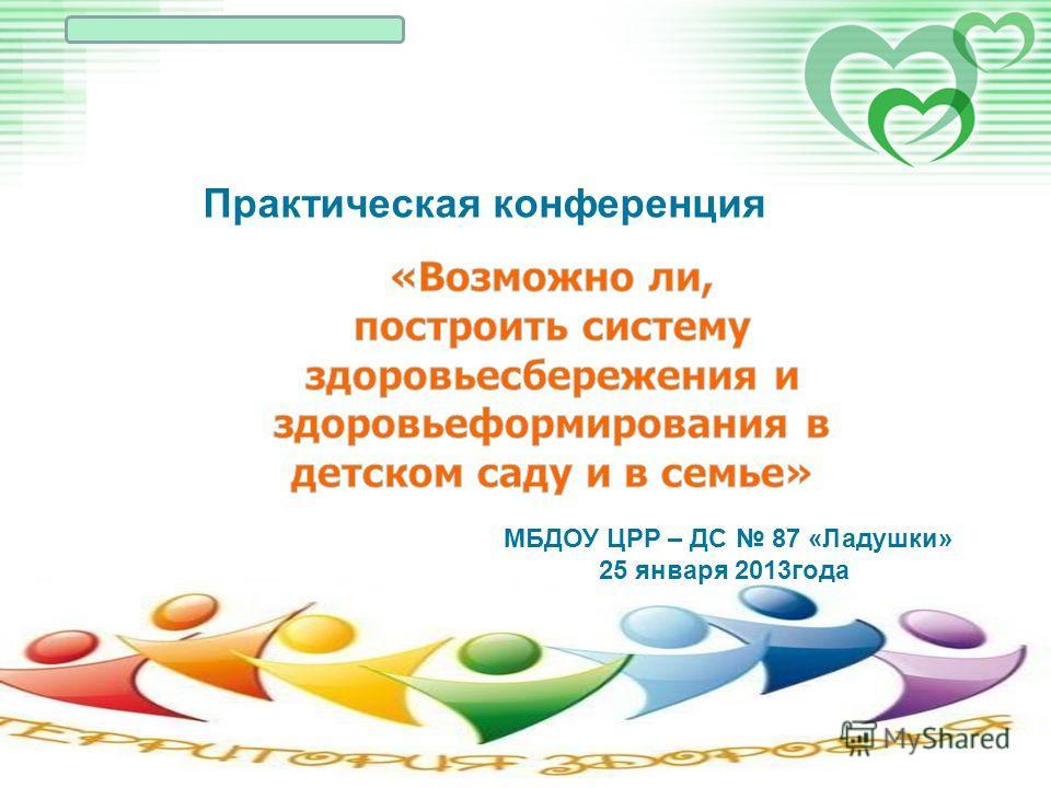 Практическая конференция МБДОУ ЦРР – ДС 87 «Ладушки» 25 января 2013года