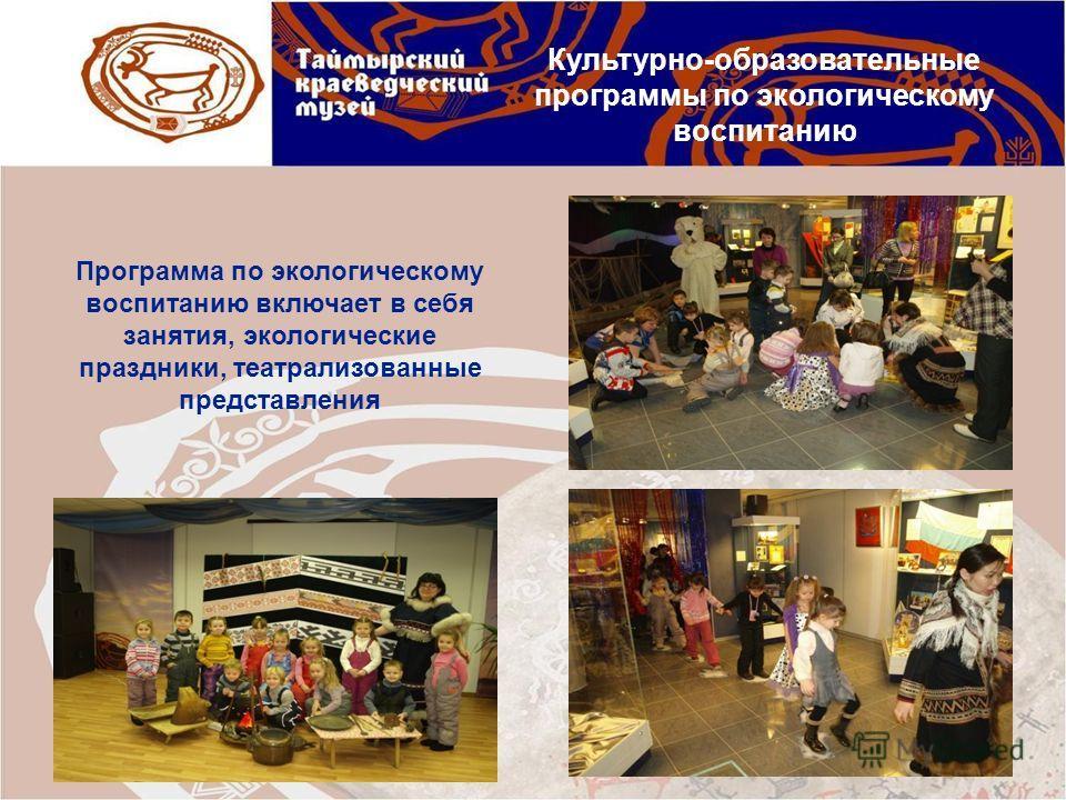 Программа по экологическому воспитанию включает в себя занятия, экологические праздники, театрализованные представления Культурно-образовательные программы по экологическому воспитанию