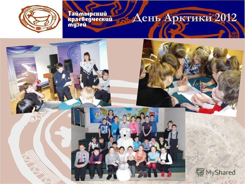 День Арктики 2012