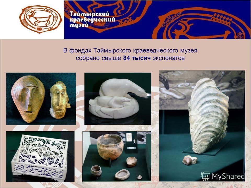 В фондах Таймырского краеведческого музея собрано свыше 84 тысяч экспонатов
