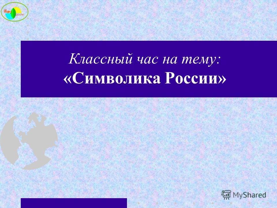 Классный час на тему: «Символика России»