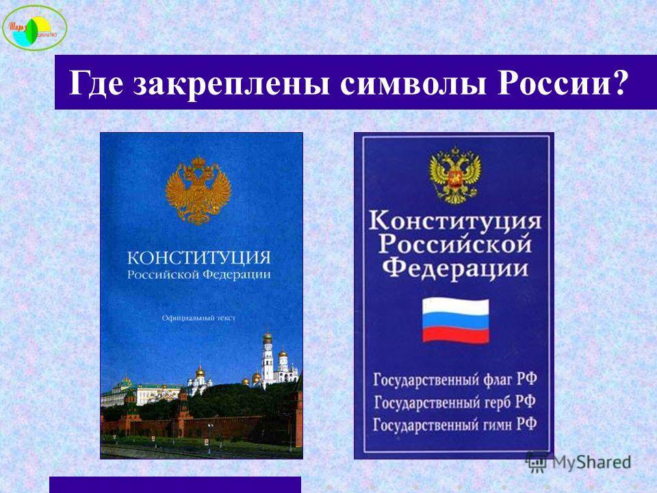Где закреплены символы России?
