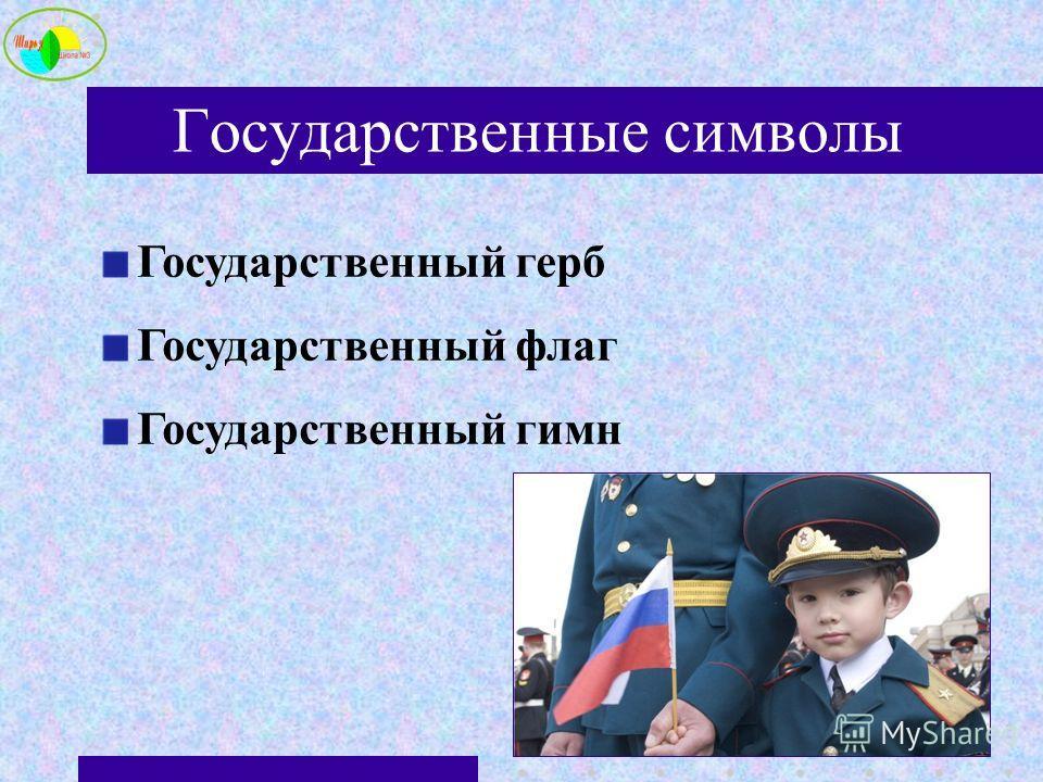 Государственные символы Государственный герб Государственный флаг Государственный гимн