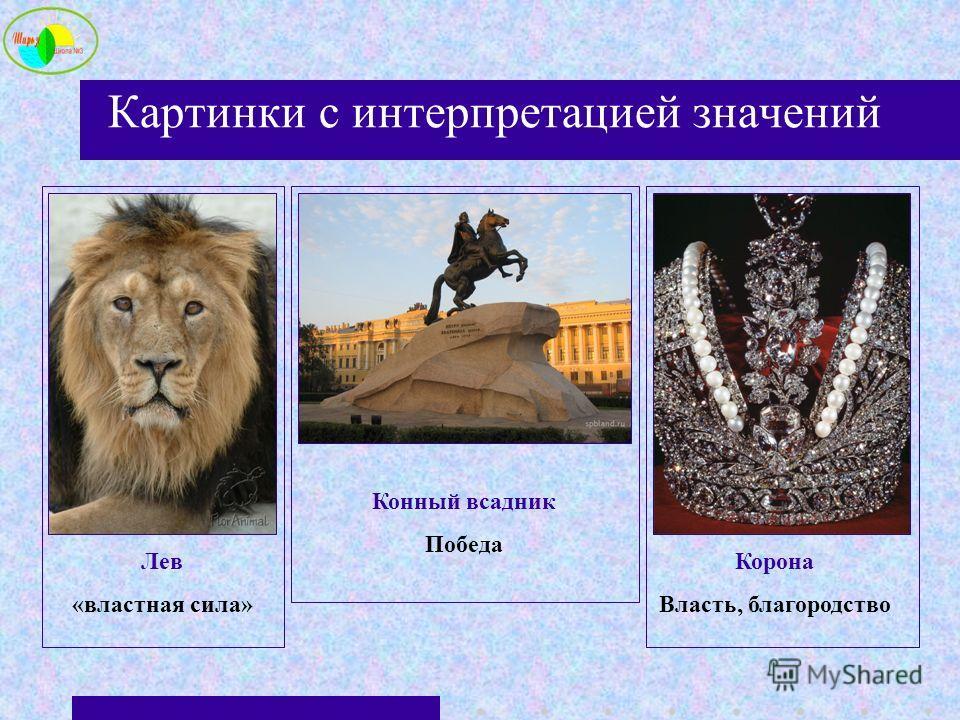 Картинки с интерпретацией значений Лев «властная сила» Конный всадник Победа Корона Власть, благородство