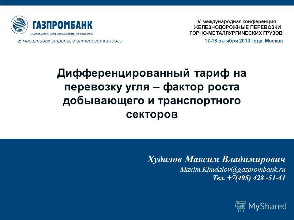 «Газпромбанк» (Открытое акционерное общество) В масштабах страны, в интересах каждого IV международная конференция ЖЕЛЕЗНОДОРОЖНЫЕ ПЕРЕВОЗКИ ГОРНО-МЕТАЛЛУРГИЧЕСКИХ ГРУЗОВ 17-18 октября 2013 года, Москва Дифференцированный тариф на перевозку угля – фа