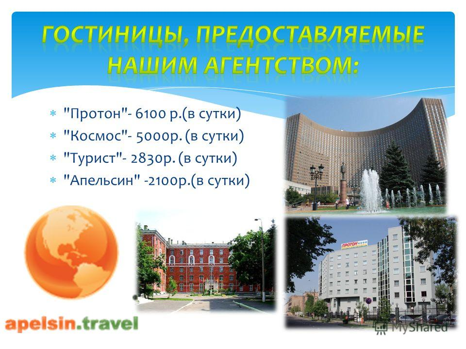 Протон- 6100 р.(в сутки) Космос- 5000р. (в сутки) Турист- 2830р. (в сутки) Апельсин -2100р.(в сутки)