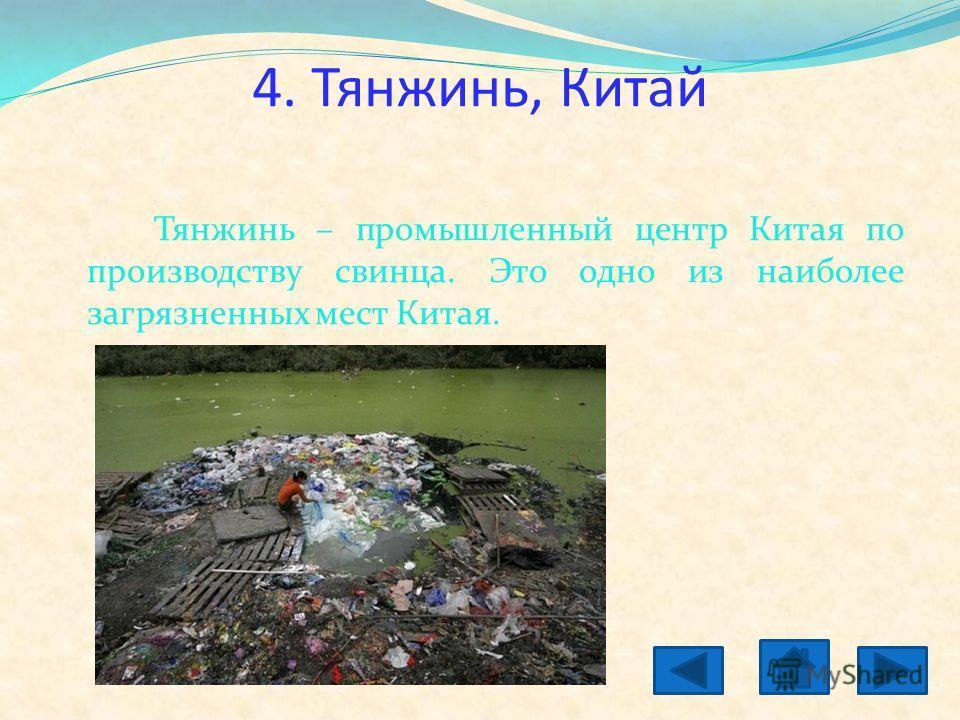 4. Тянжинь, Китай Тянжинь – промышленный центр Китая по производству свинца. Это одно из наиболее загрязненных мест Китая.