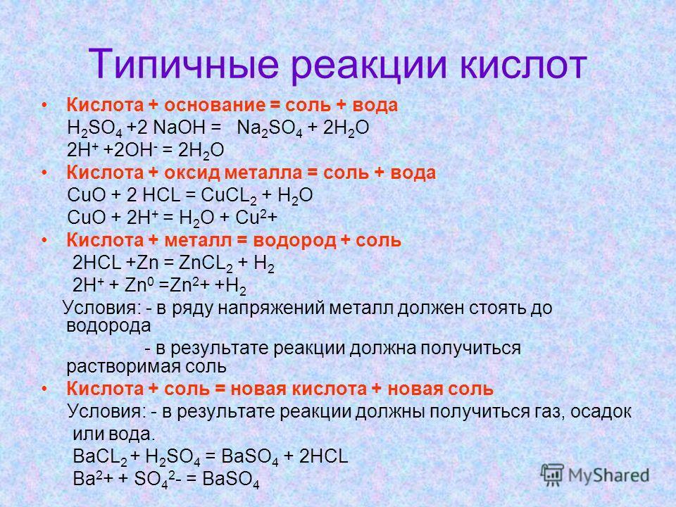Типичные реакции кислот Кислота + основание = соль + вода H 2 SO 4 +2 NaOH = Na 2 SO 4 + 2H 2 O 2H + +2OH - = 2H 2 O Кислота + оксид металла = соль + вода CuO + 2 HCL = CuCL 2 + H 2 O CuO + 2H + = H 2 O + Cu 2 + Кислота + металл = водород + соль 2HCL