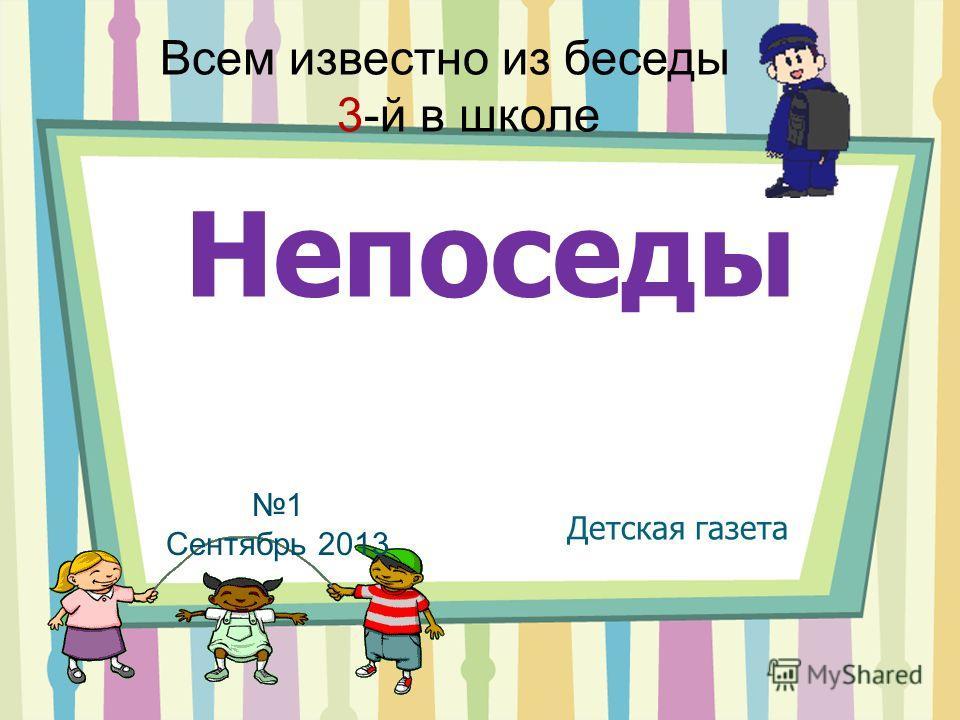 Непоседы Детская газета Всем известно из беседы 3-й в школе 1 Сентябрь 2013