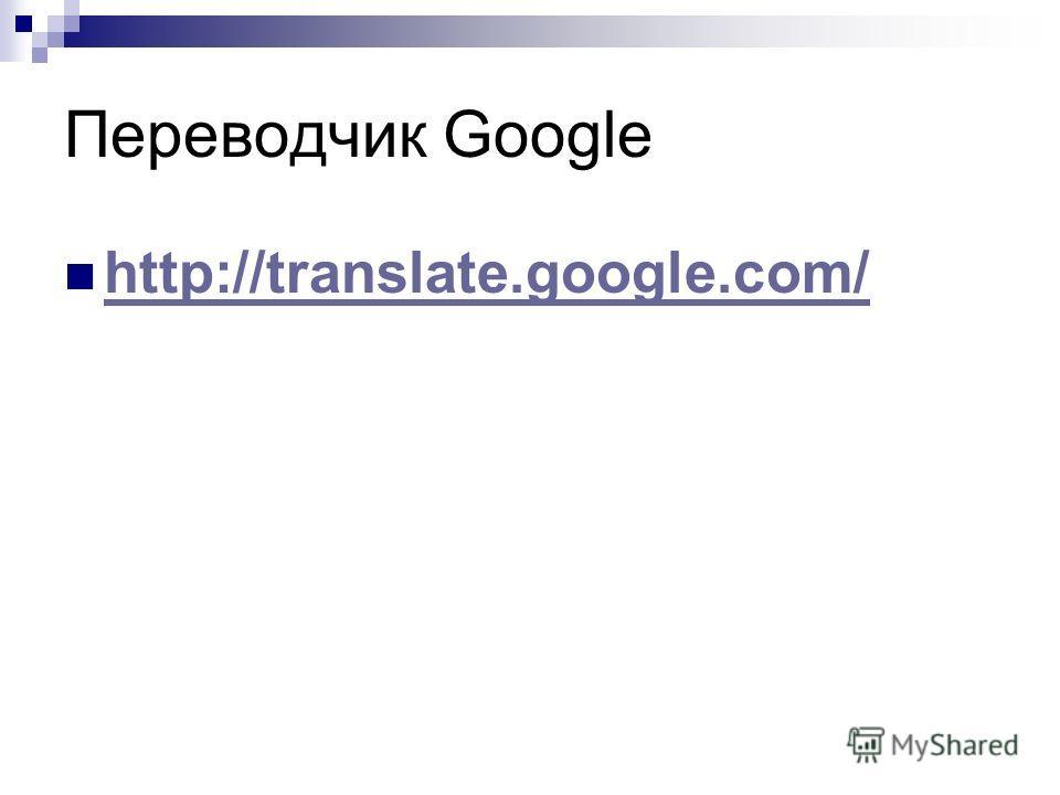 Переводчик Google http://translate.google.com/ http://translate.google.com/