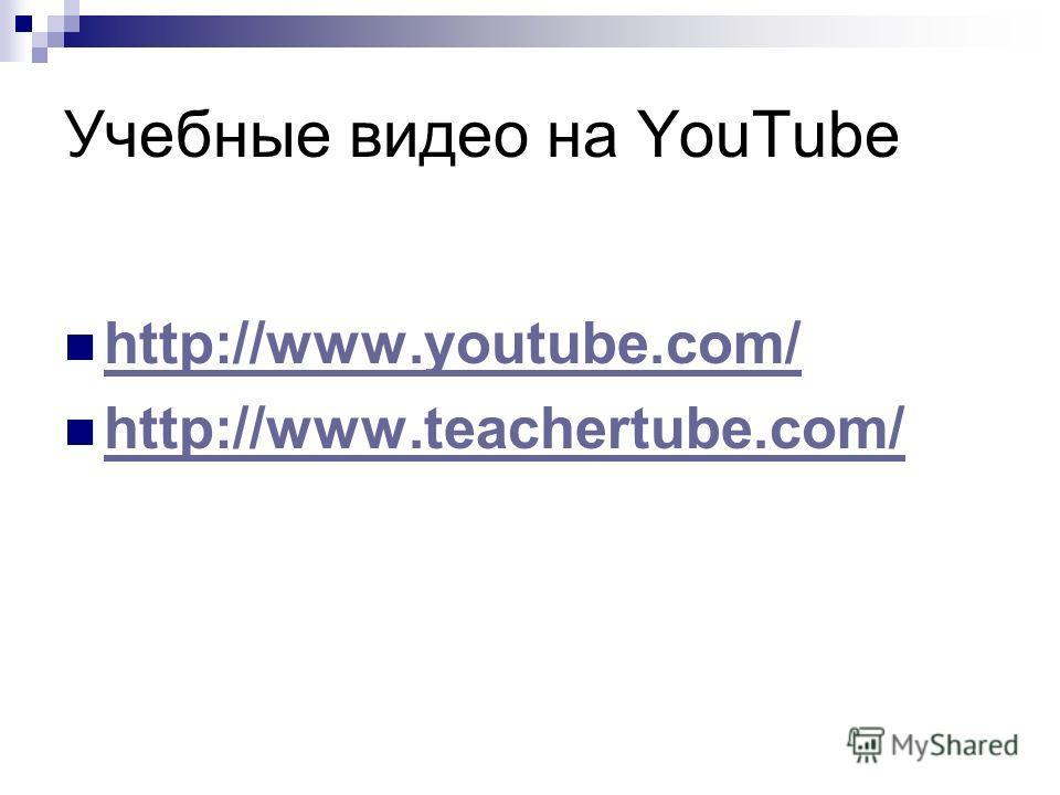 Учебные видео на YouTube http://www.youtube.com/ http://www.teachertube.com/ http://www.teachertube.com/
