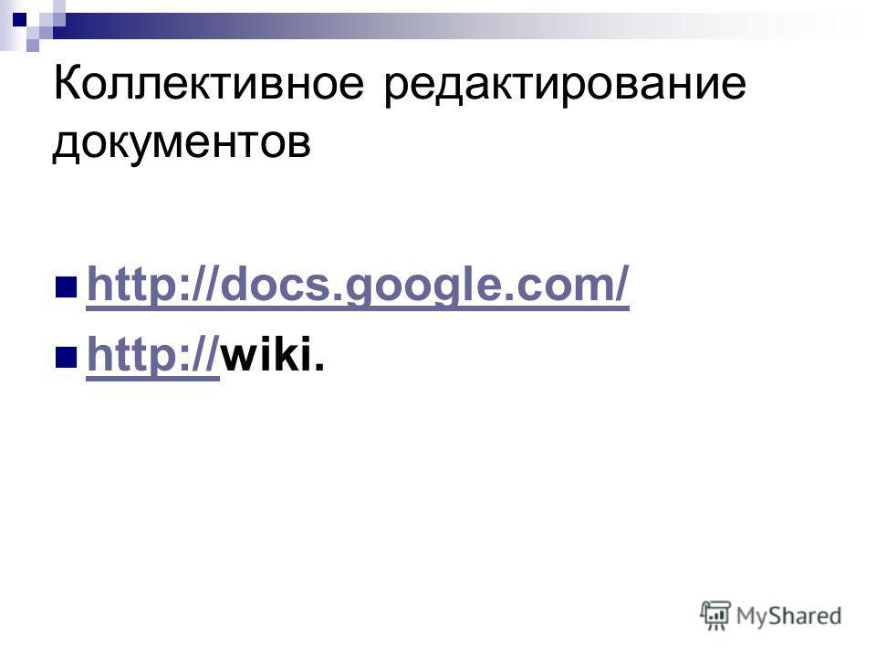 Коллективное редактирование документов http://docs.google.com/ http://docs.google.com/ http://wiki. http://