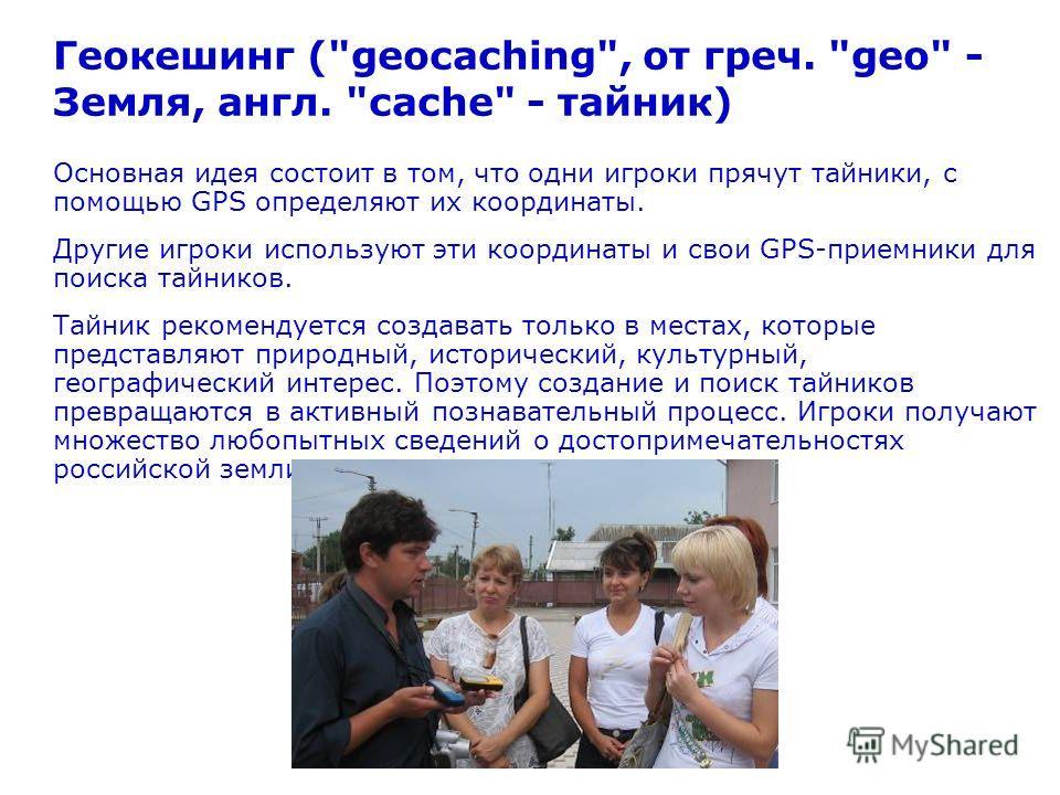 Геокешинг (