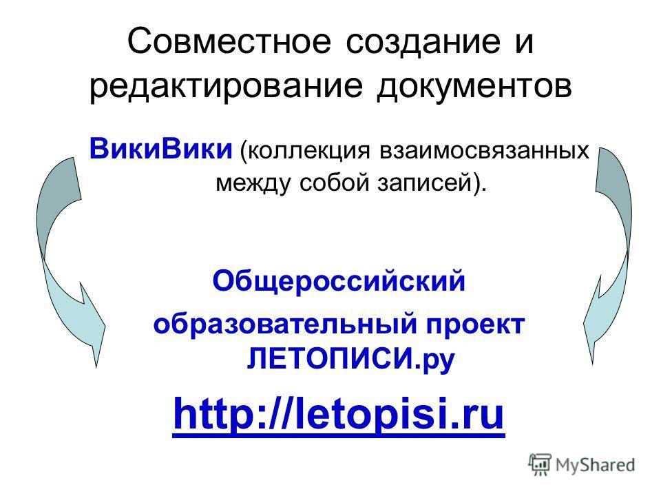 Совместное создание и редактирование документов ВикиВики (коллекция взаимосвязанных между собой записей). Общероссийский образовательный проект ЛЕТОПИСИ.ру http://letopisi.ru