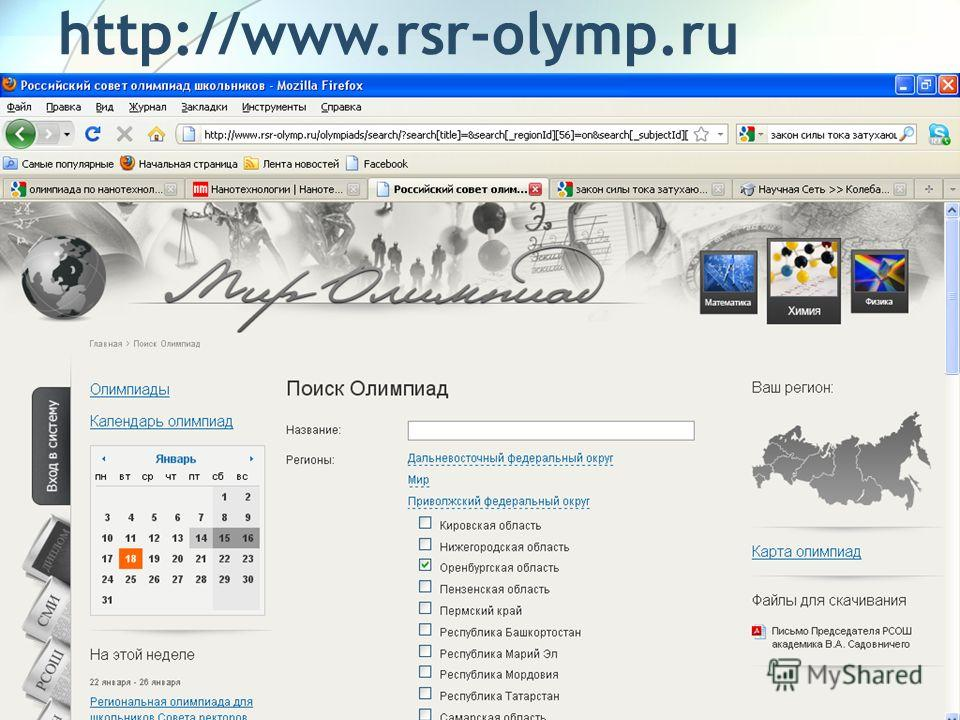 http://www.rsr-olymp.ru