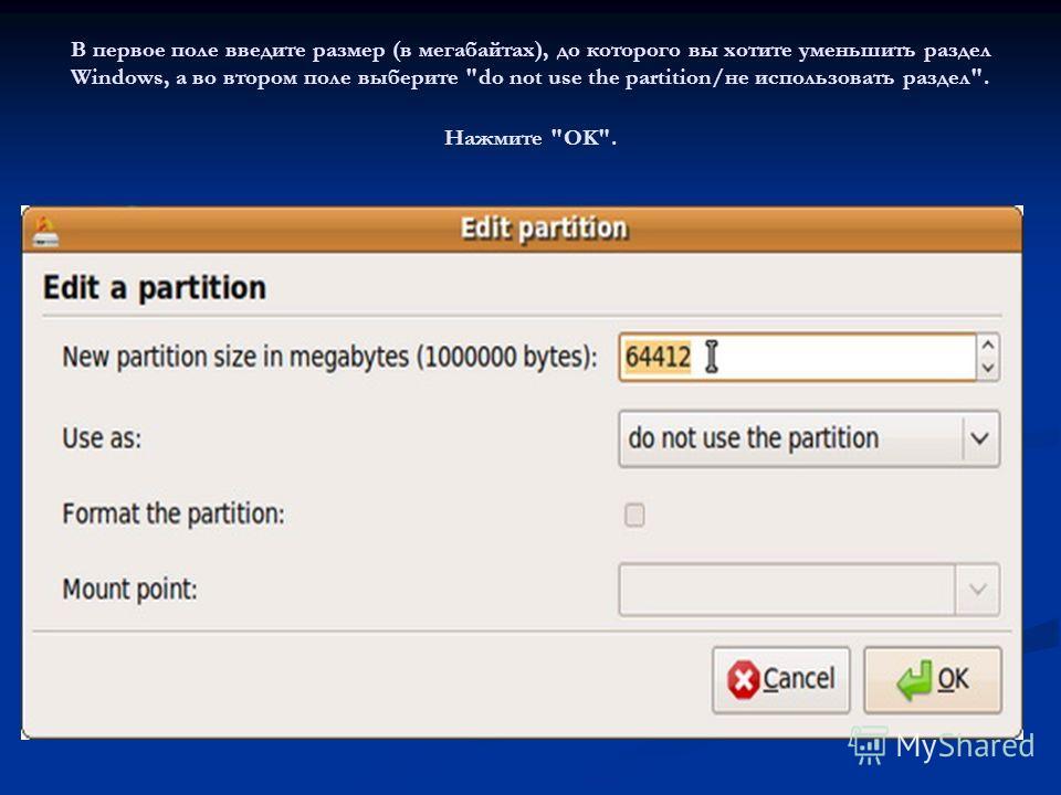 В первое поле введите размер (в мегабайтах), до которого вы хотите уменьшить раздел Windows, а во втором поле выберите do not use the partition/не использовать раздел. Нажмите OK.