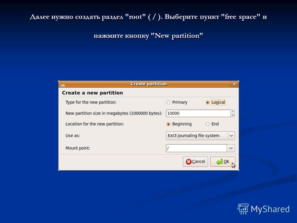 Далее нужно создать раздел root ( / ). Выберите пункт free space и нажмите кнопку New partition