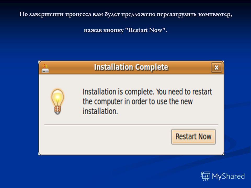 По завершении процесса вам будет предложено перезагрузить компьютер, нажав кнопку Restart Now.