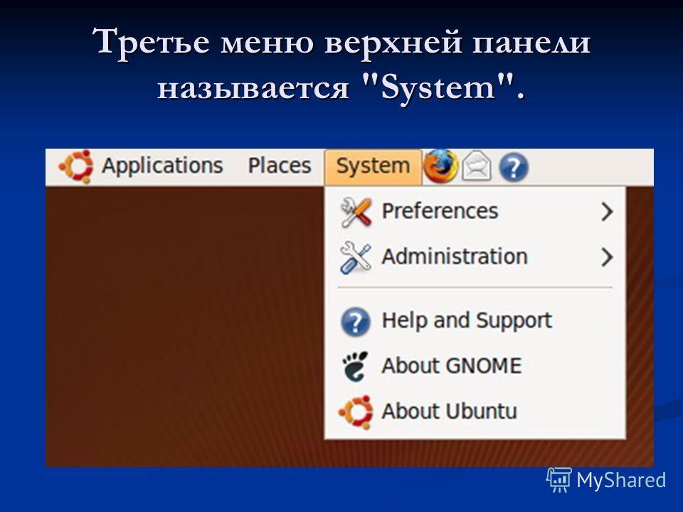 Третье меню верхней панели называется System.