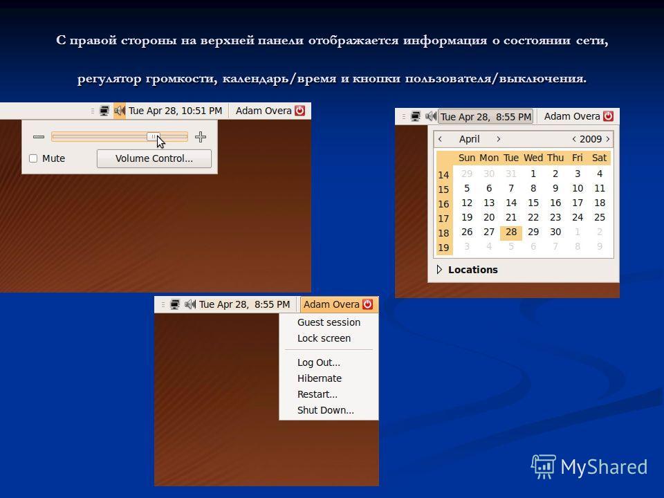 С правой стороны на верхней панели отображается информация о состоянии сети, регулятор громкости, календарь/время и кнопки пользователя/выключения.