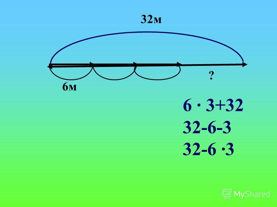 7 · 8 + 3 · 4 +… =168 54 : 6 - 28 : 7 +…=105 72 : 9 +42 :6 +…=165 … + 9 ·6 = 254 … + 7 ·5 = 835 … + 8 · 8 =364