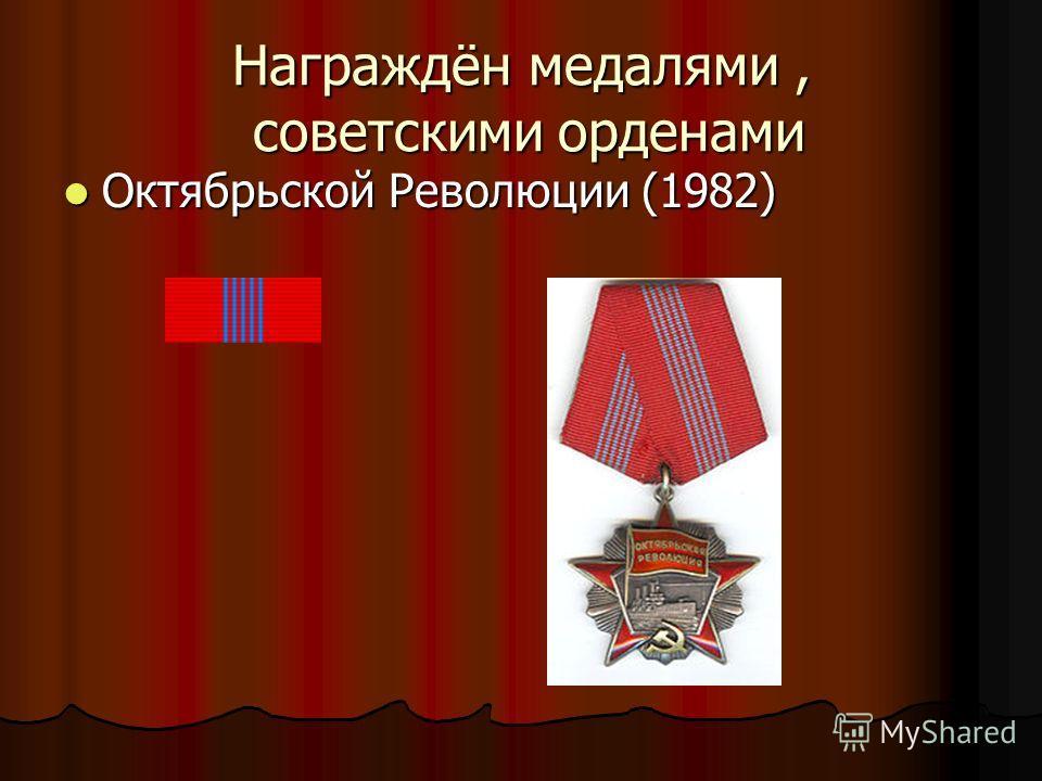 Награждён медалями, советскими орденами Октябрьской Революции (1982) Октябрьской Революции (1982)