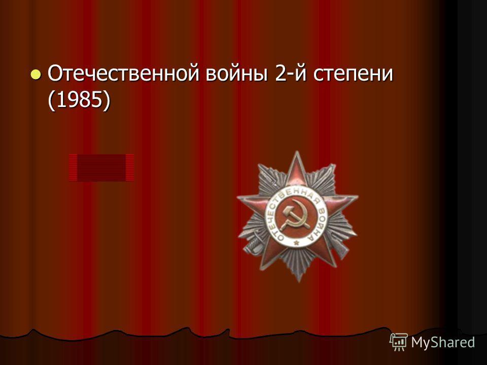 Отечественной войны 2-й степени (1985) Отечественной войны 2-й степени (1985)