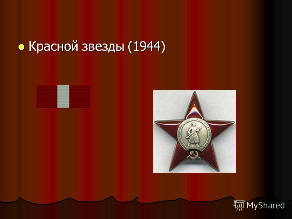 Красной звезды (1944) Красной звезды (1944)