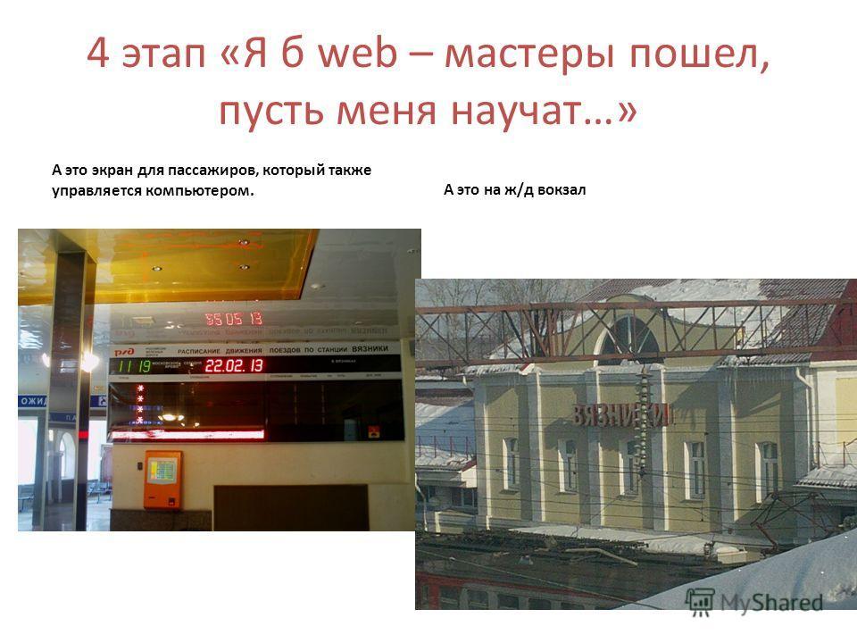 А это экран для пассажиров, который также управляется компьютером.А это на ж/д вокзал