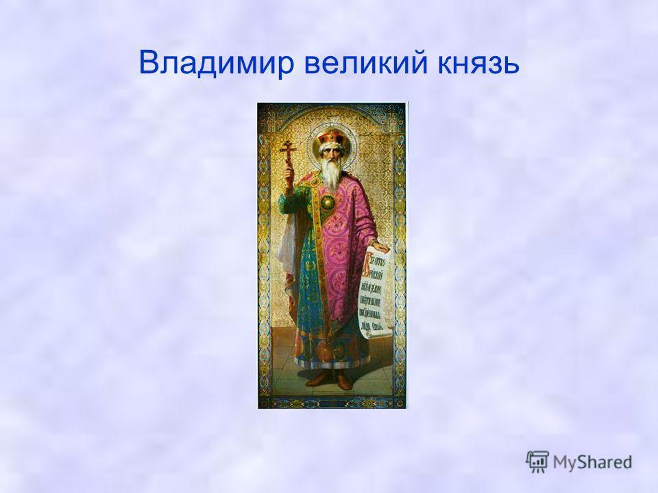 Владимир великий князь