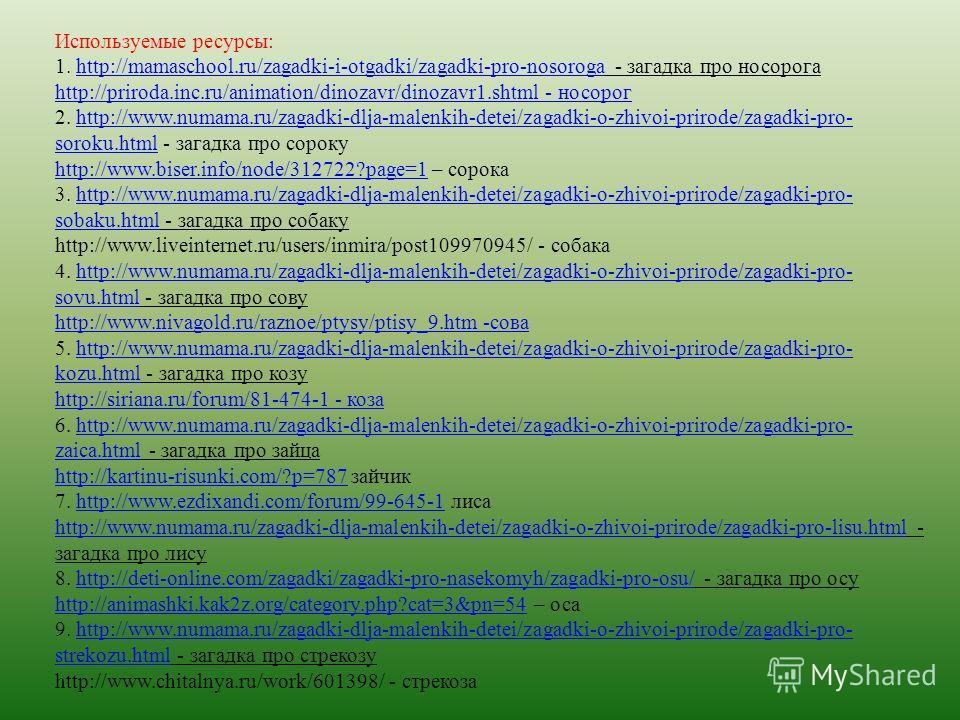 Используемые ресурсы: 1. http://mamaschool.ru/zagadki-i-otgadki/zagadki-pro-nosoroga - загадка про носорогаhttp://mamaschool.ru/zagadki-i-otgadki/zagadki-pro-nosoroga http://priroda.inc.ru/animation/dinozavr/dinozavr1.shtml - носорог 2. http://www.nu