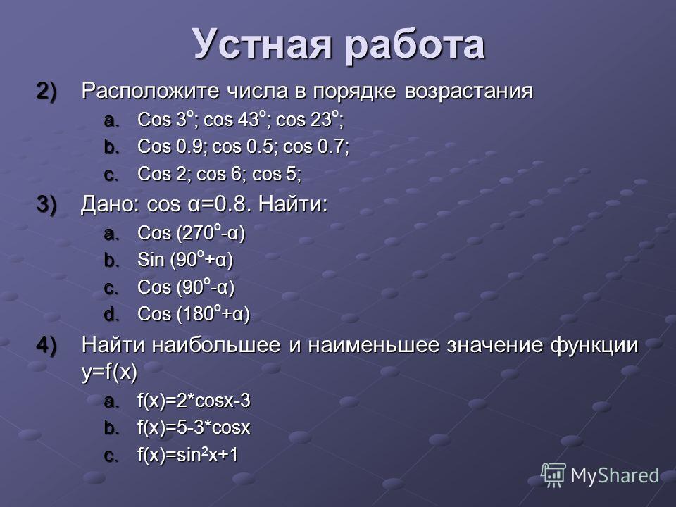 Устная работа 1)Среди данных функций укажите те, графики которых: Симметричны относительно оси ординатСимметричны относительно оси ординат Относительно начала координатОтносительно начала координат Не являются симметричнымиНе являются симметричными a