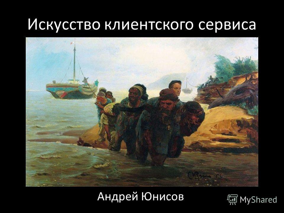 Искусство клиентского сервиса Андрей Юнисов