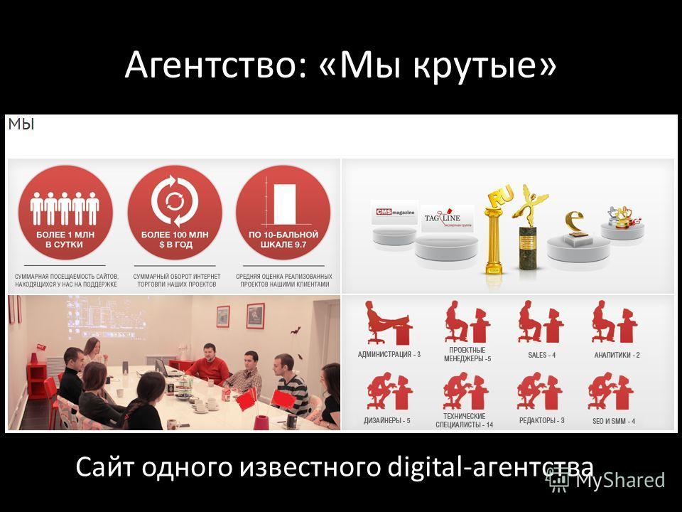 Агентство: «Мы крутые» Сайт одного известного digital-агентства