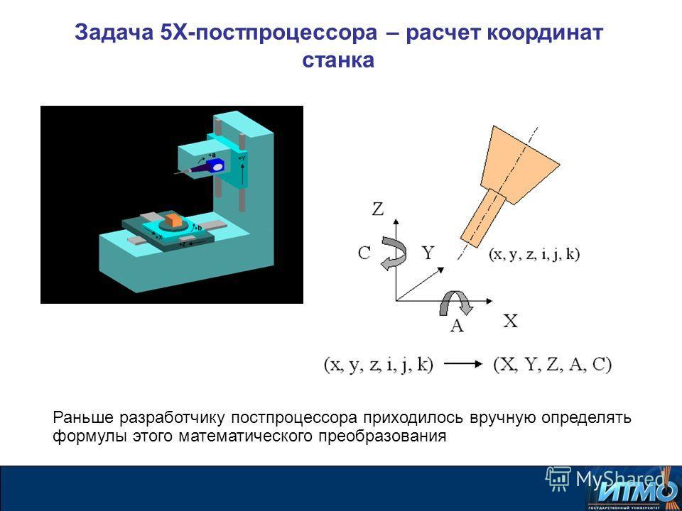Задача 5Х-постпроцессора – расчет координат станка Раньше разработчику постпроцессора приходилось вручную определять формулы этого математического преобразования