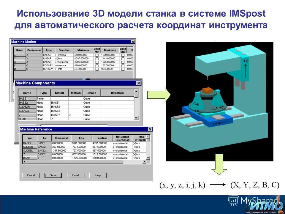 Использование 3D модели станка в системе IMSpost для автоматического расчета координат инструмента