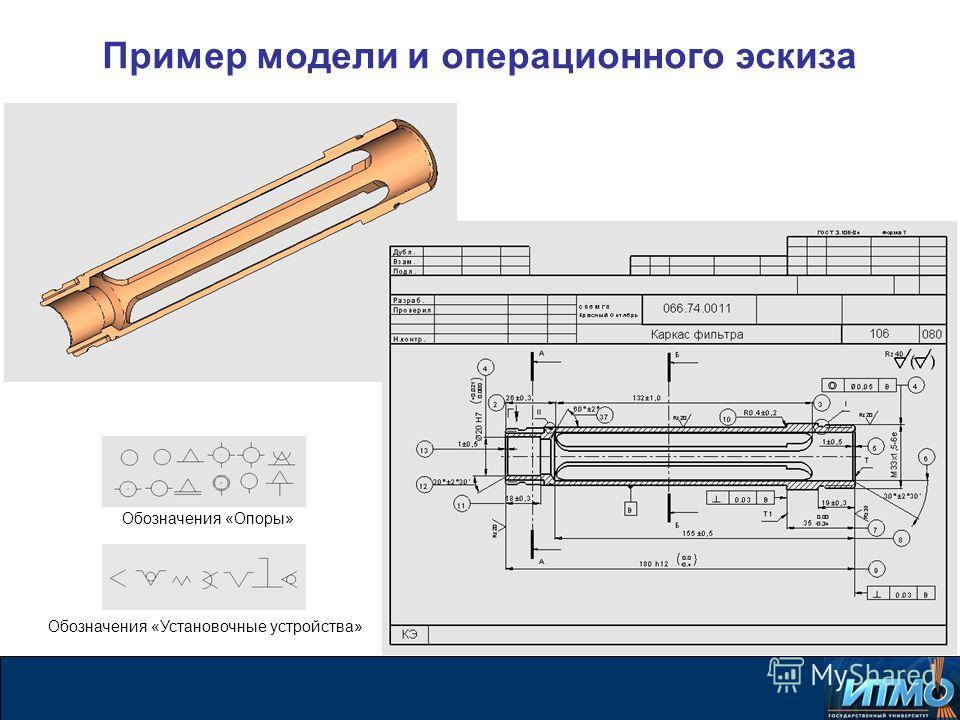 Пример модели и операционного эскиза Обозначения «Опоры» Обозначения «Установочные устройства»