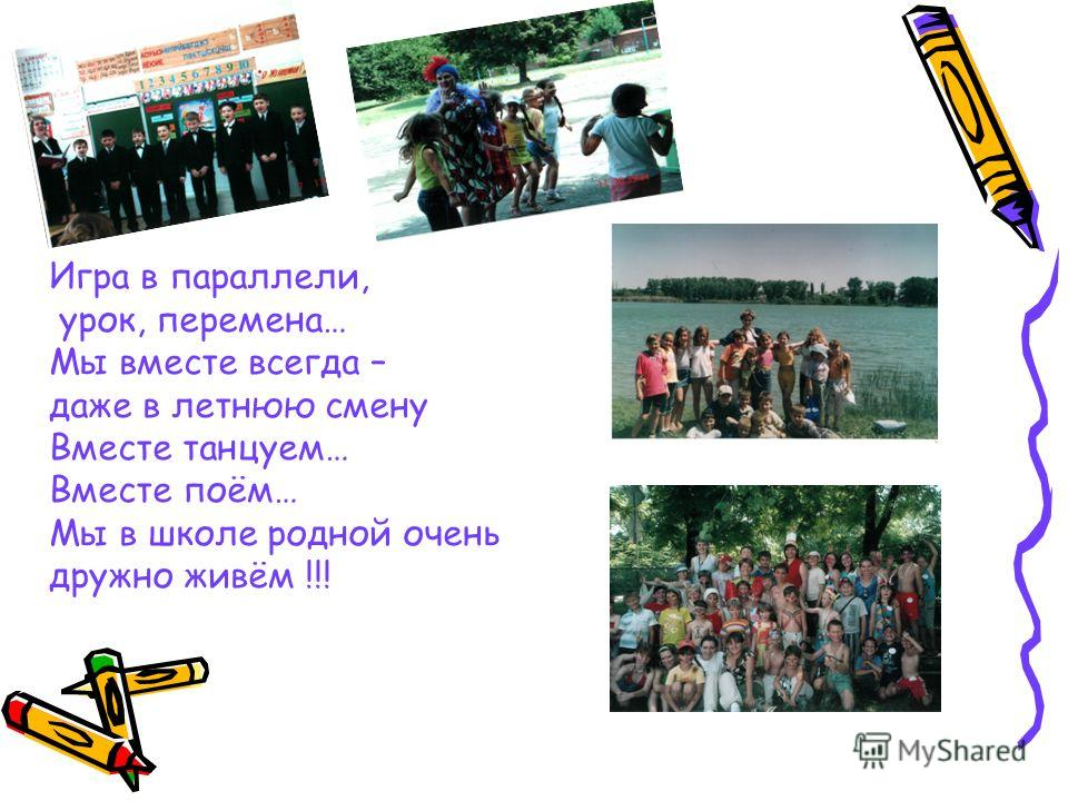 Игра в параллели, урок, перемена… Мы вместе всегда – даже в летнюю смену Вместе танцуем… Вместе поём… Мы в школе родной очень дружно живём !!!