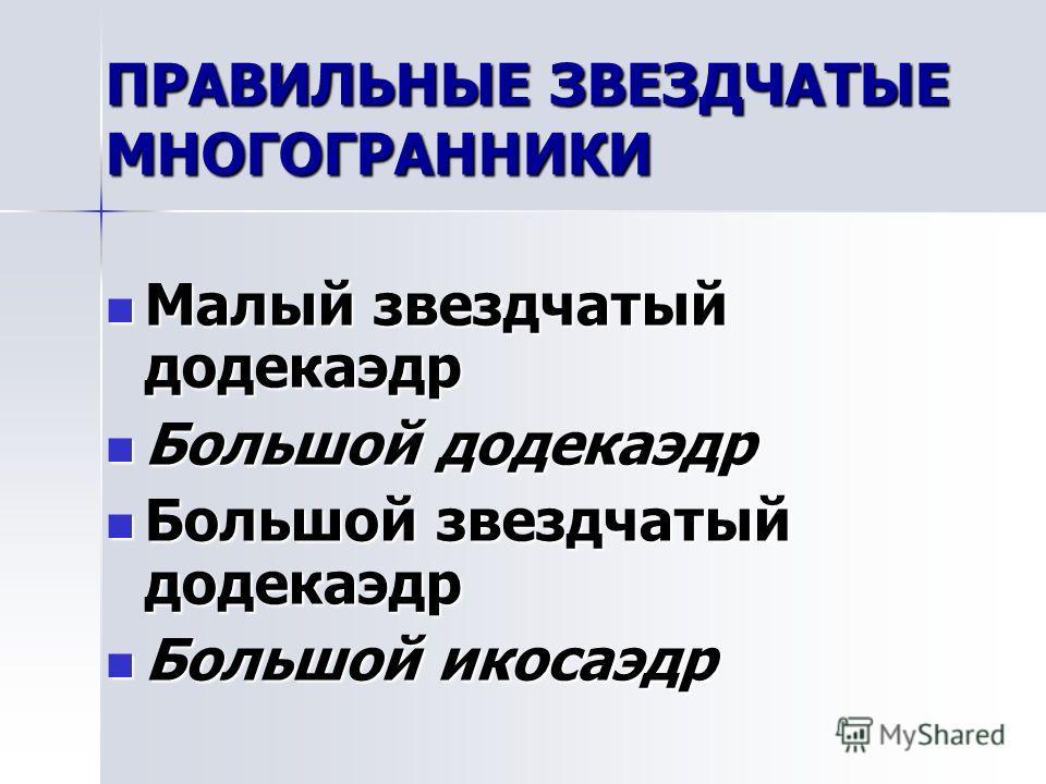 ЗВЕЗДЧАТЫЕ МНОГОГРАННИКИ ЗВЕЗДЧАТЫЕ МНОГОГРАННИКИ Презентацию подготовила Петровская Анна, 11-Б класс