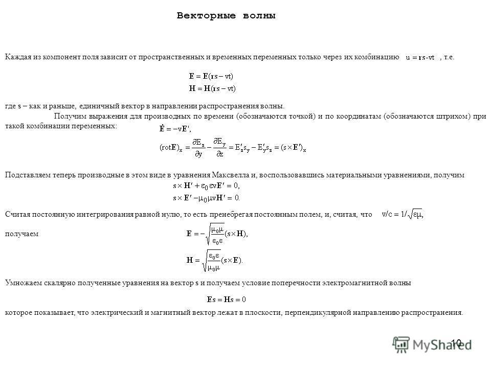 10 Каждая из компонент поля зависит от пространственных и временных переменных только через их комбинацию, т.е. где s – как и раньше, единичный вектор в направлении распространения волны. Получим выражения для производных по времени (обозначаются точ