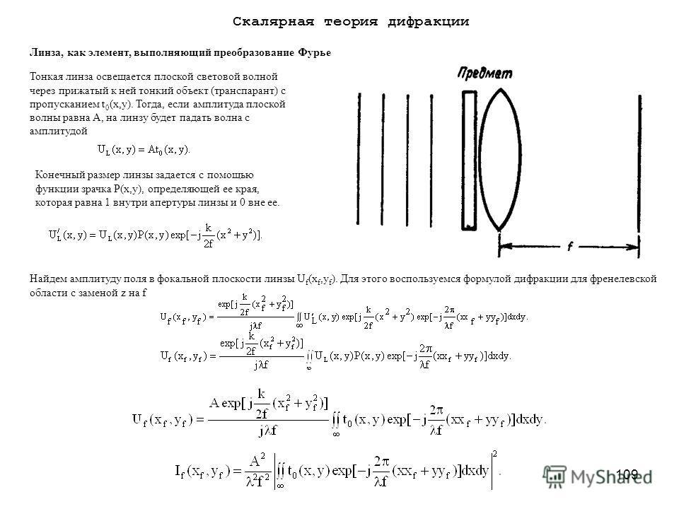109 Тонкая линза освещается плоской световой волной через прижатый к ней тонкий объект (транспарант) с пропусканием t 0 (x,y). Тогда, если амплитуда плоской волны равна А, на линзу будет падать волна с амплитудой Конечный размер линзы задается с помо